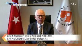 Kore Televizyonu Ozan Arslan ile röportaj yaptı.